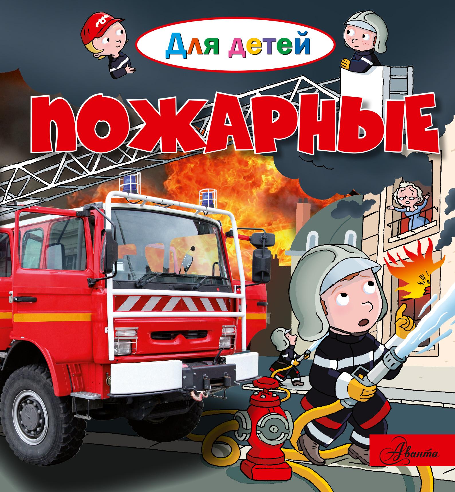 Лепти Э. Пожарные