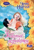 Найтли Эрин - Знакомый незнакомец' обложка книги