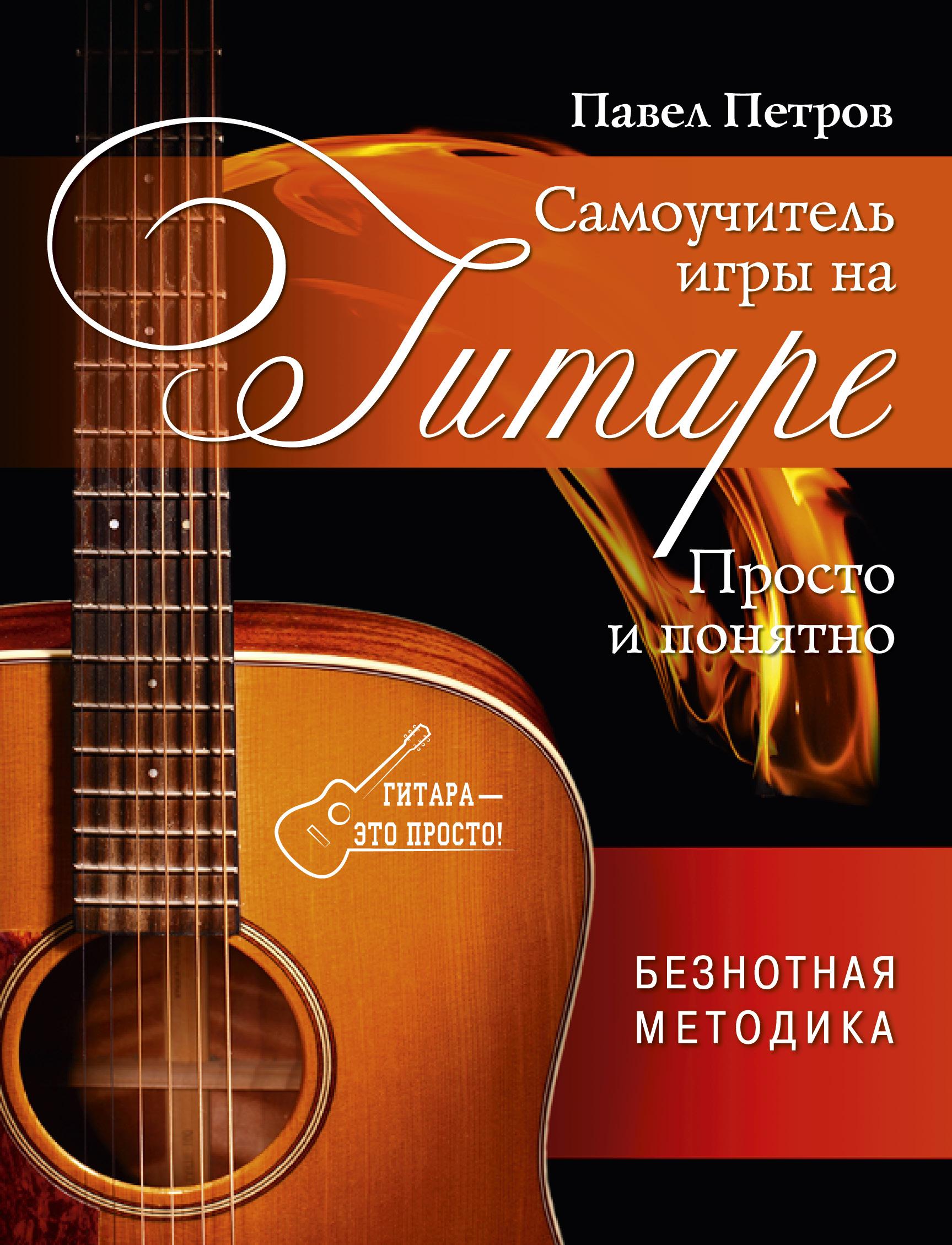 Петров П. Самоучитель игры на гитаре. Просто и понятно