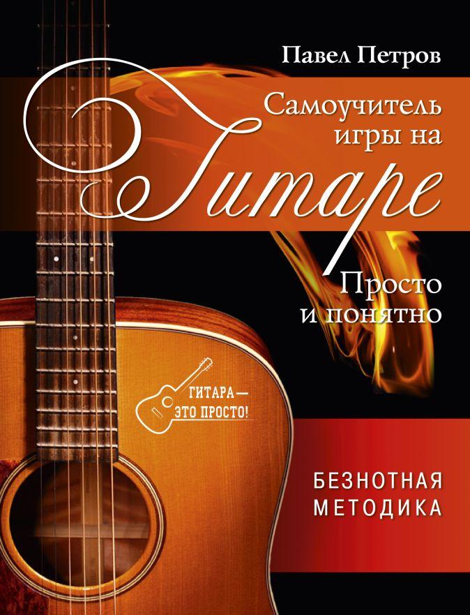 Петров П.В. - Самоучитель игры на гитаре. Просто и понятно обложка книги