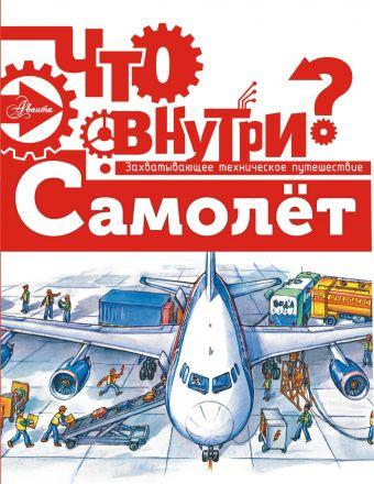 Самолет Малов В.И.
