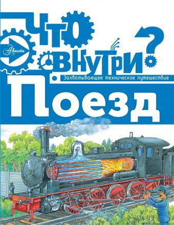 Поезд Малов В.И.