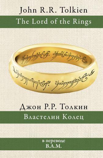 Джон Рональд Руэл Толкин - Властелин колец обложка книги