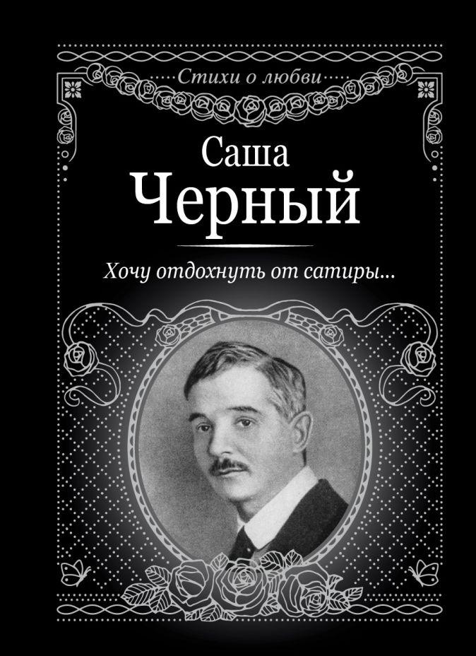 Саша Чёрный - Хочу отдохнуть от сатиры... обложка книги