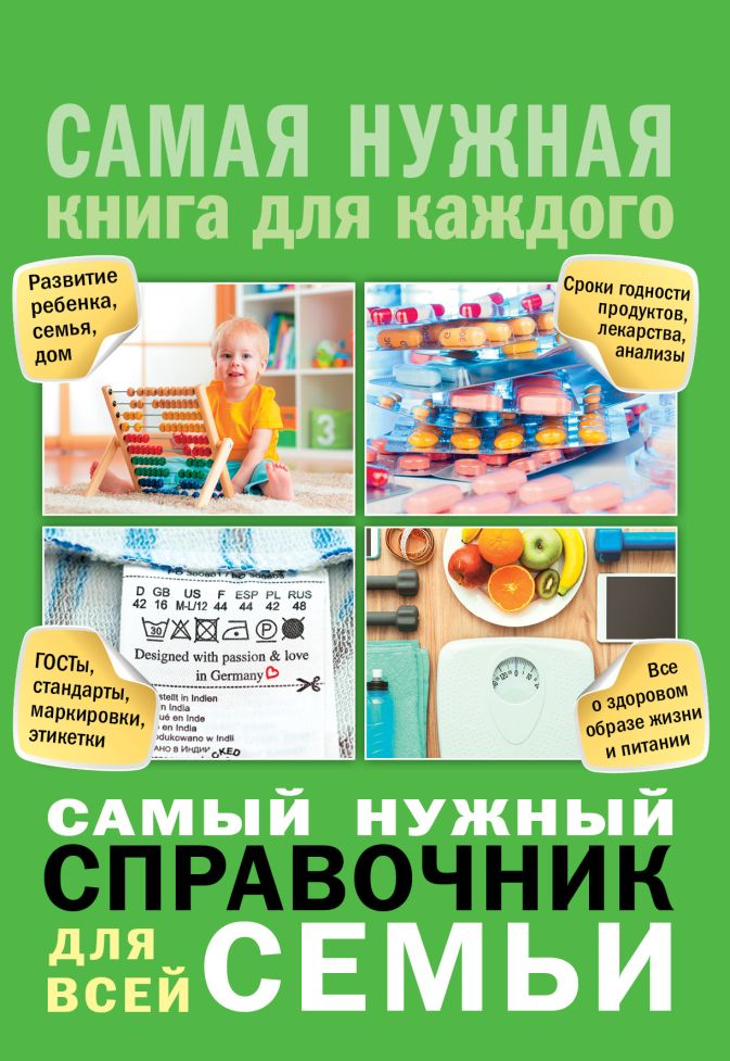 Самый нужный справочник для всей семьи