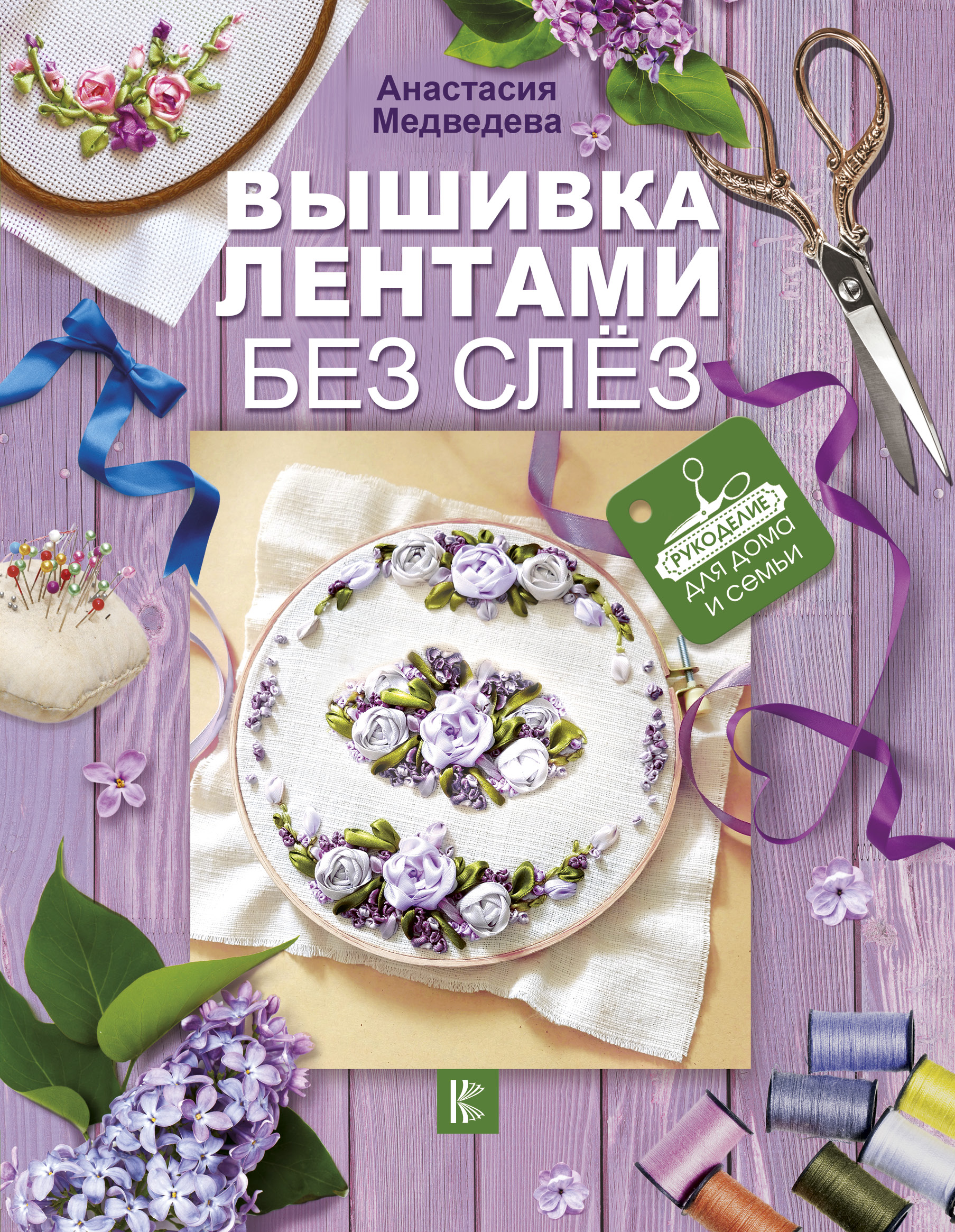 Медведева А. Вышивка лентами без слёз ISBN: 978-5-17-105277-5 вышивка лентами без слёз