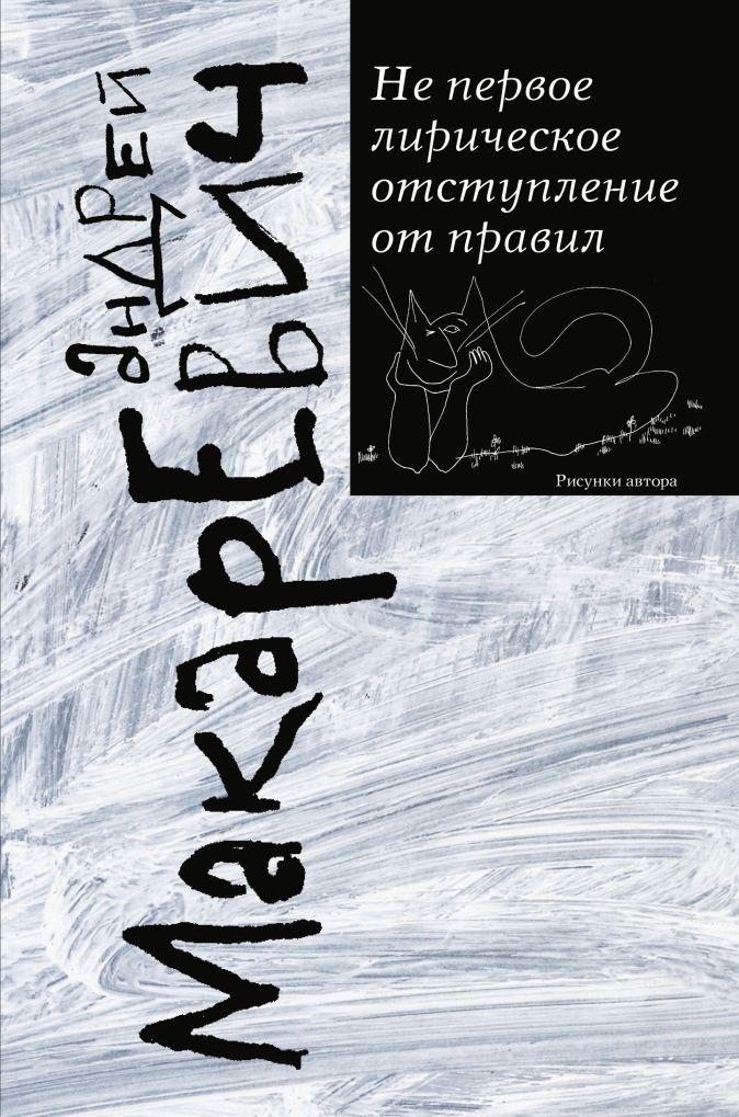 Макаревич А.В. - Не первое лирическое отступление от правил обложка книги