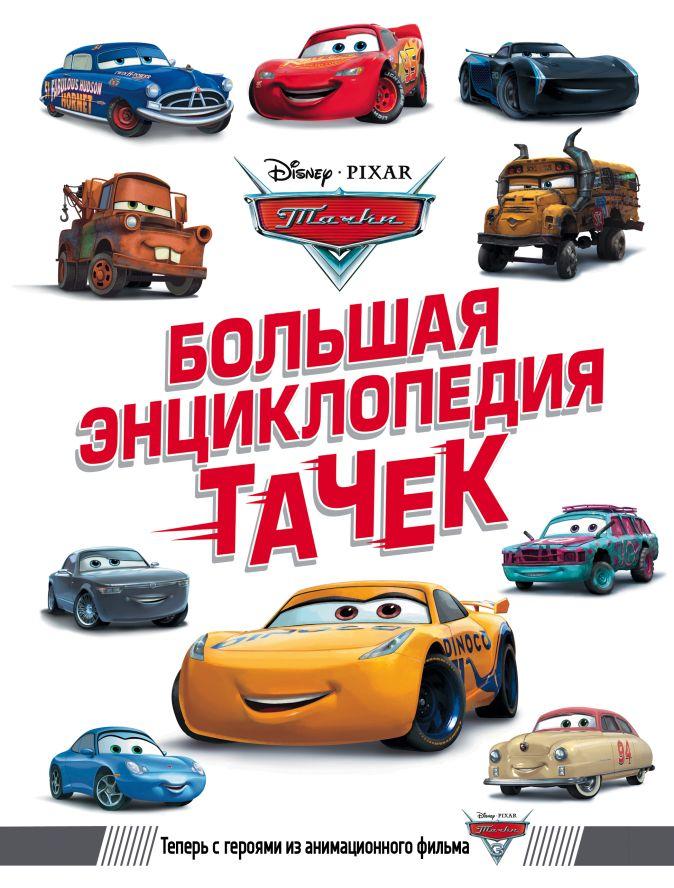 Большая энциклопедия Тачек