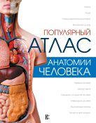 Палычева Л.Н., Лазарев Н.В. - Популярный атлас анатомии человека' обложка книги