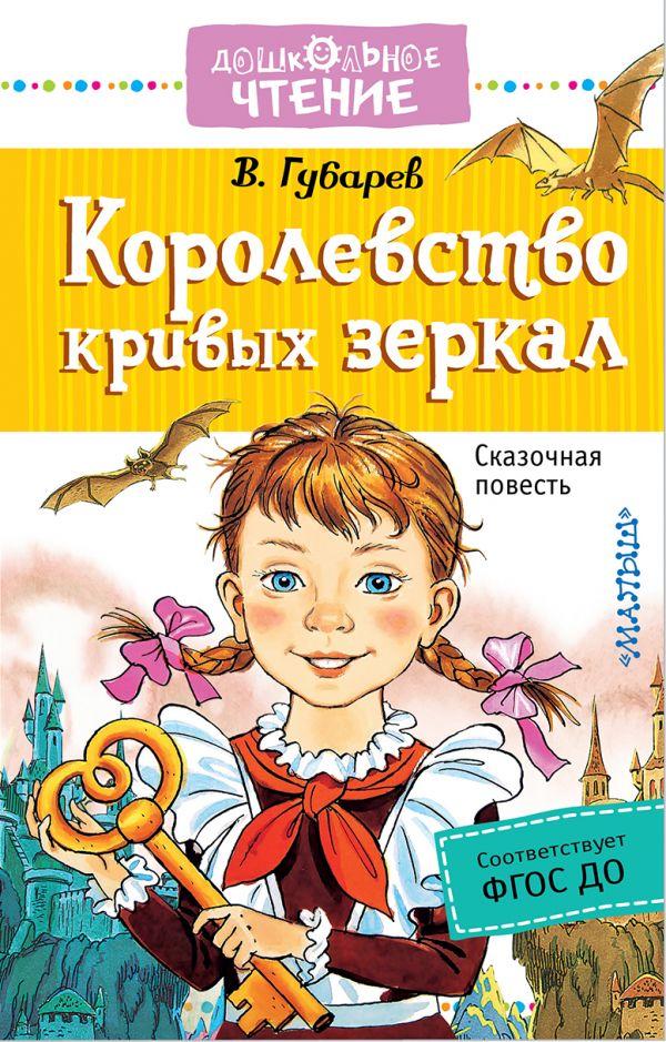 интересно Королевство кривых зеркал книга