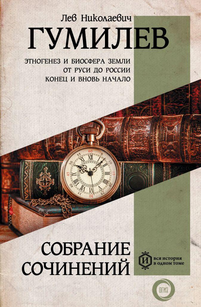 Гумилев Лев Николаевич - Полное собрание сочинений обложка книги