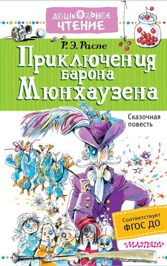 Распе Р.Э. - Приключения барона Мюнхаузена обложка книги