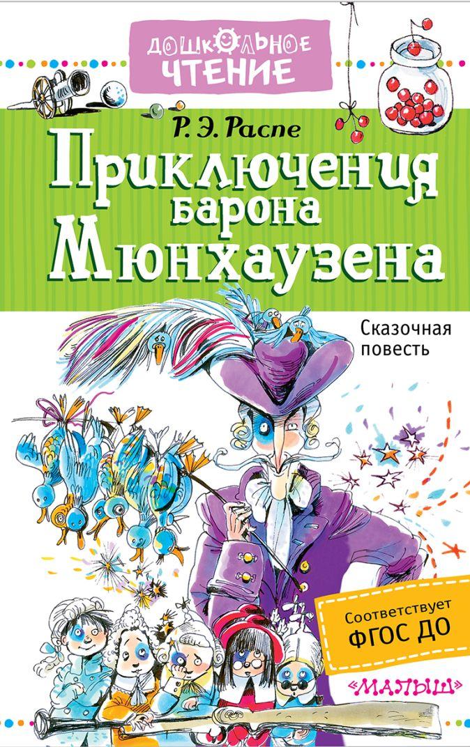 Приключения барона Мюнхаузена Распе Р.Э.