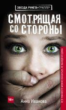 Иванова А.А. - Смотрящая со стороны' обложка книги