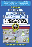 Жульнев Н.Я. - Правила дорожного движения 2018 с комментариями и иллюстрациями' обложка книги