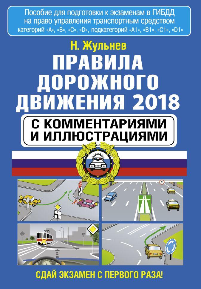 Жульнев Н.Я. - Правила дорожного движения 2018 с комментариями и иллюстрациями обложка книги