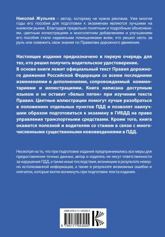 Правила дорожного движения 2018 с комментариями и иллюстрациями Жульнев Н.Я.