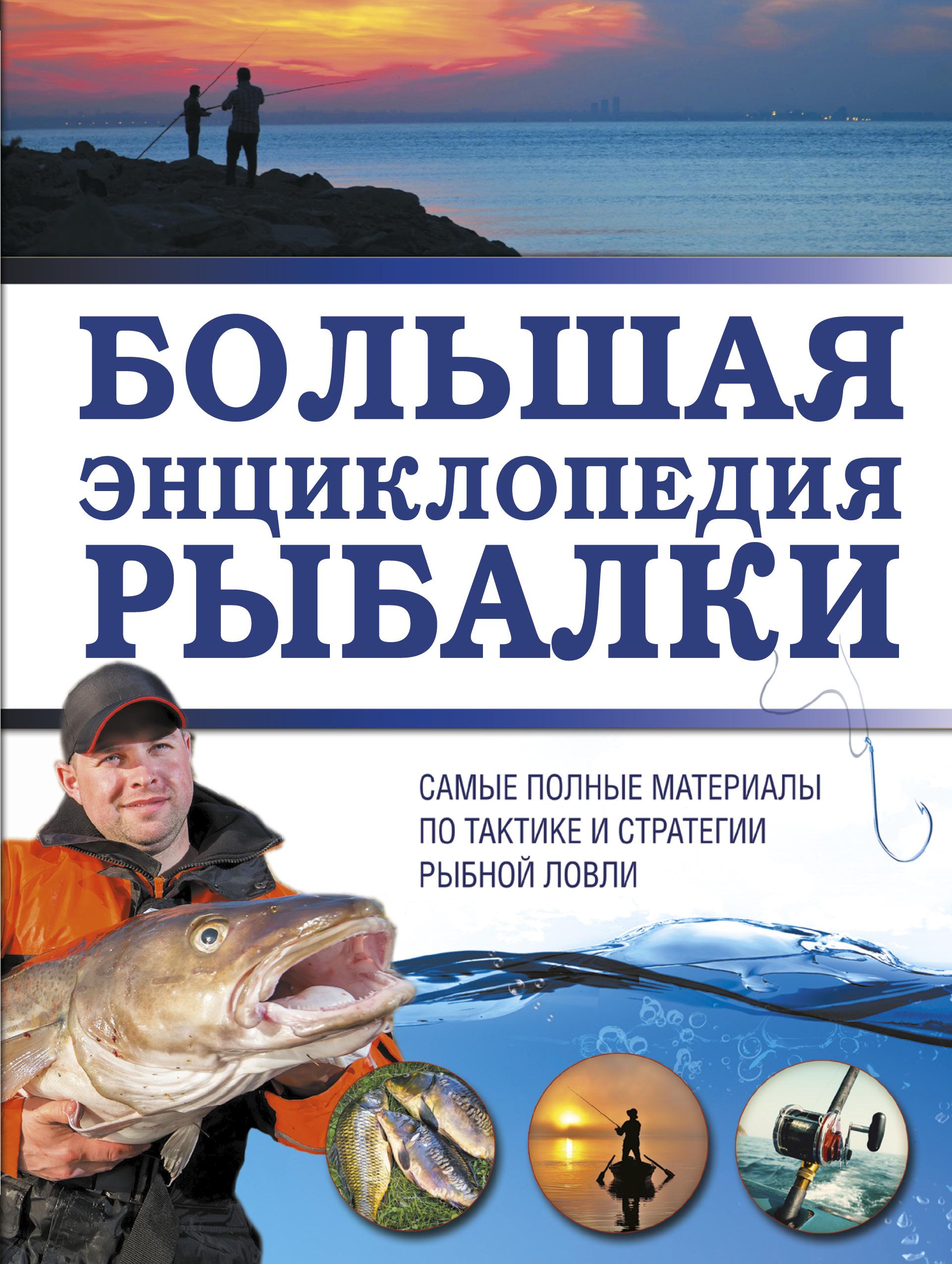 Мельников И.В. Большая энциклопедия рыбалки что прописать чтобы jetpack на с рфе