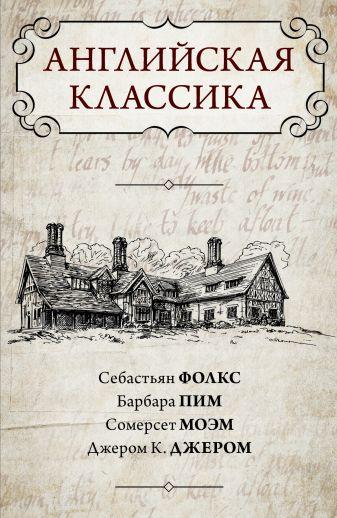 С. Фолкс, Б. Пим, С. Моэм, Д.К. Джером - Английская классика обложка книги