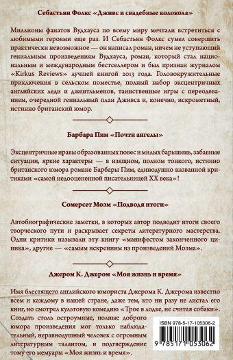 Английская классика С. Фолкс, Б. Пим, С. Моэм, Д.К. Джером