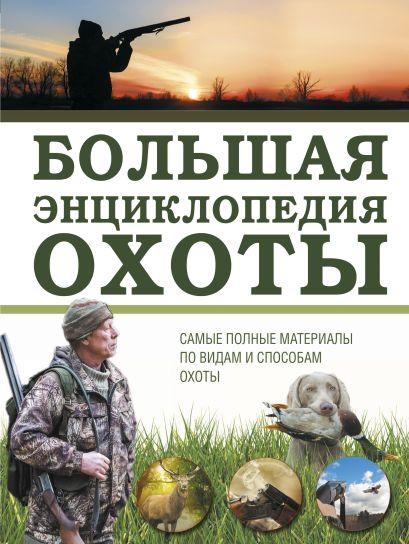 Большая энциклопедия охоты - фото 1
