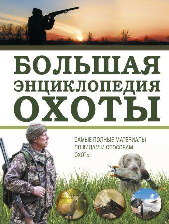 Большая энциклопедия охоты Гусев И.В.