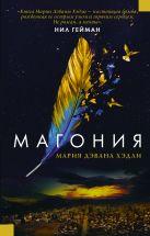 Хэдли М. - Магония' обложка книги