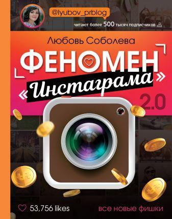 Любовь Соболева (lyubov_prblog) - Феномен Инстаграма 2.0: все новые фишки обложка книги