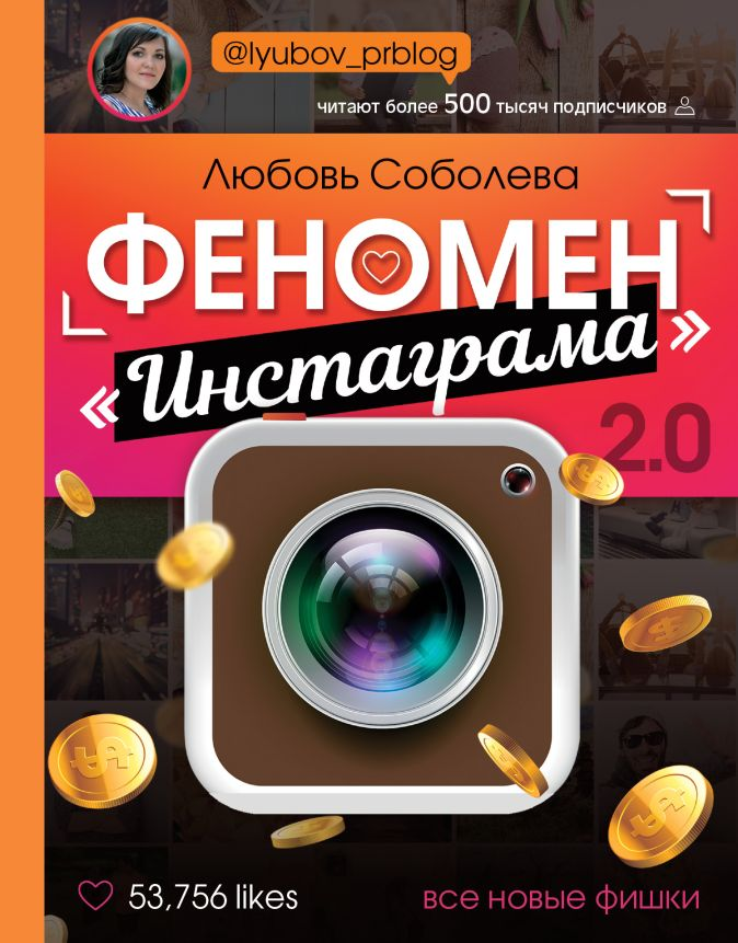 Феномен Инстаграма 2.0: все новые фишки Любовь Соболева (lyubov_prblog)