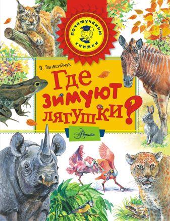 Танасийчук В.Н. - Где зимуют лягушки? обложка книги