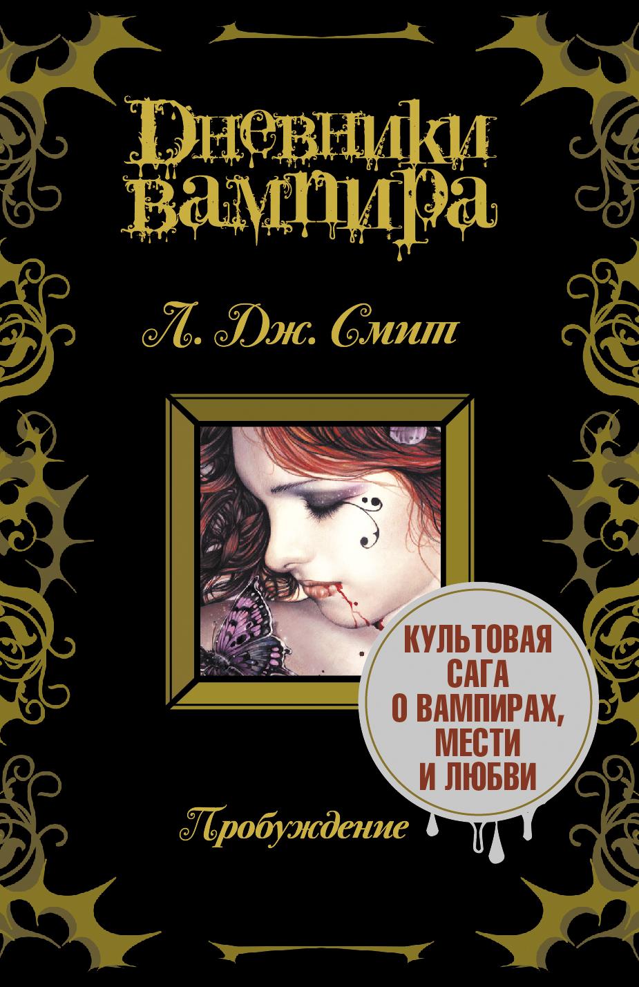 Смит Л.Дж. Дневники вампира смит л дж дневники вампира возвращение души теней