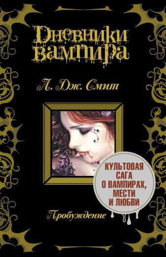 Смит Л.Дж. - Дневники вампира обложка книги