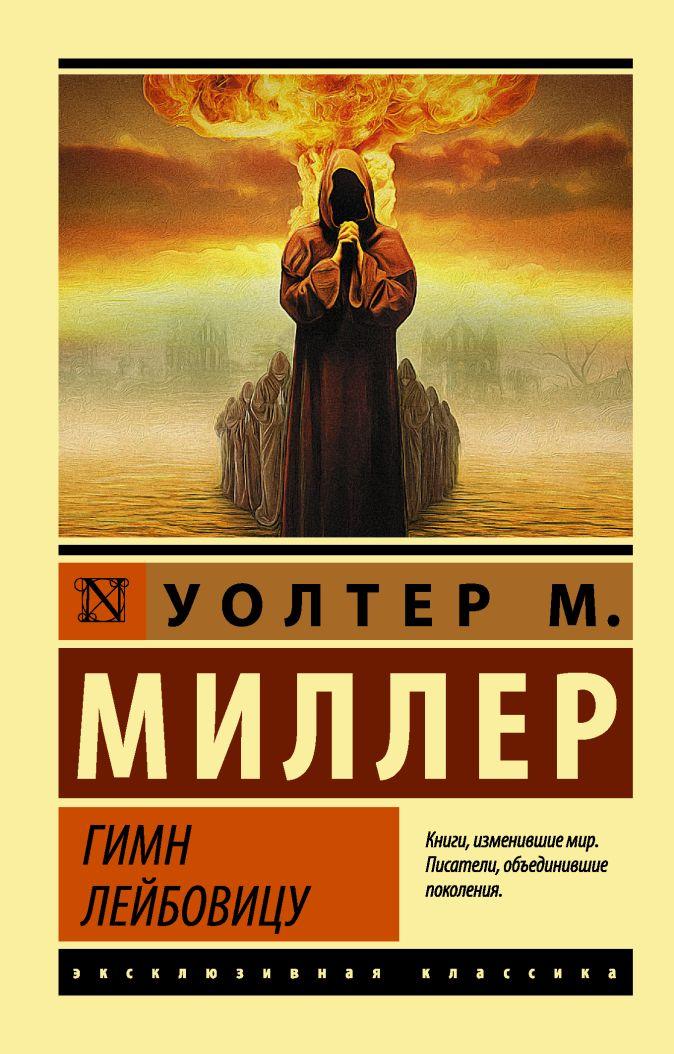 Уолтер Миллер-младший - Гимн Лейбовицу обложка книги