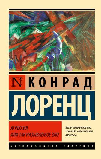 Конрад Лоренц - Агрессия, или Так называемое зло обложка книги