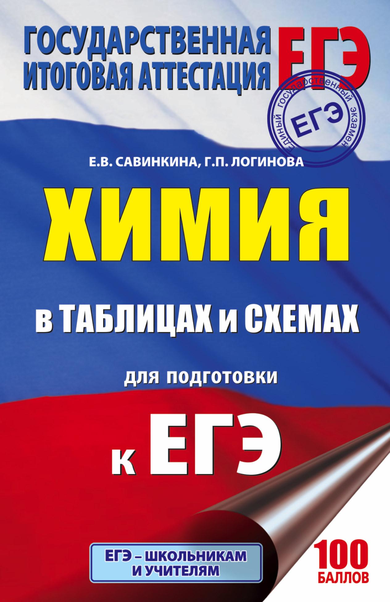 Савинкина Е.В., Логинова Г.П. ЕГЭ. Химия в таблицах и схемах. 10-11 классы