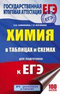 ЕГЭ. Химия в таблицах и схемах. 10-11 классы