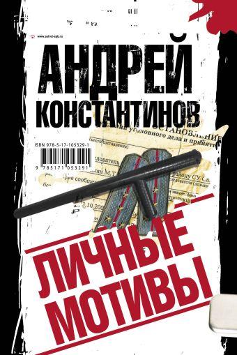 Личные мотивы Константинов А.