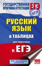Савченкова Г.Ф. - ЕГЭ. Русский язык в таблицах. 10-11 классы' обложка книги