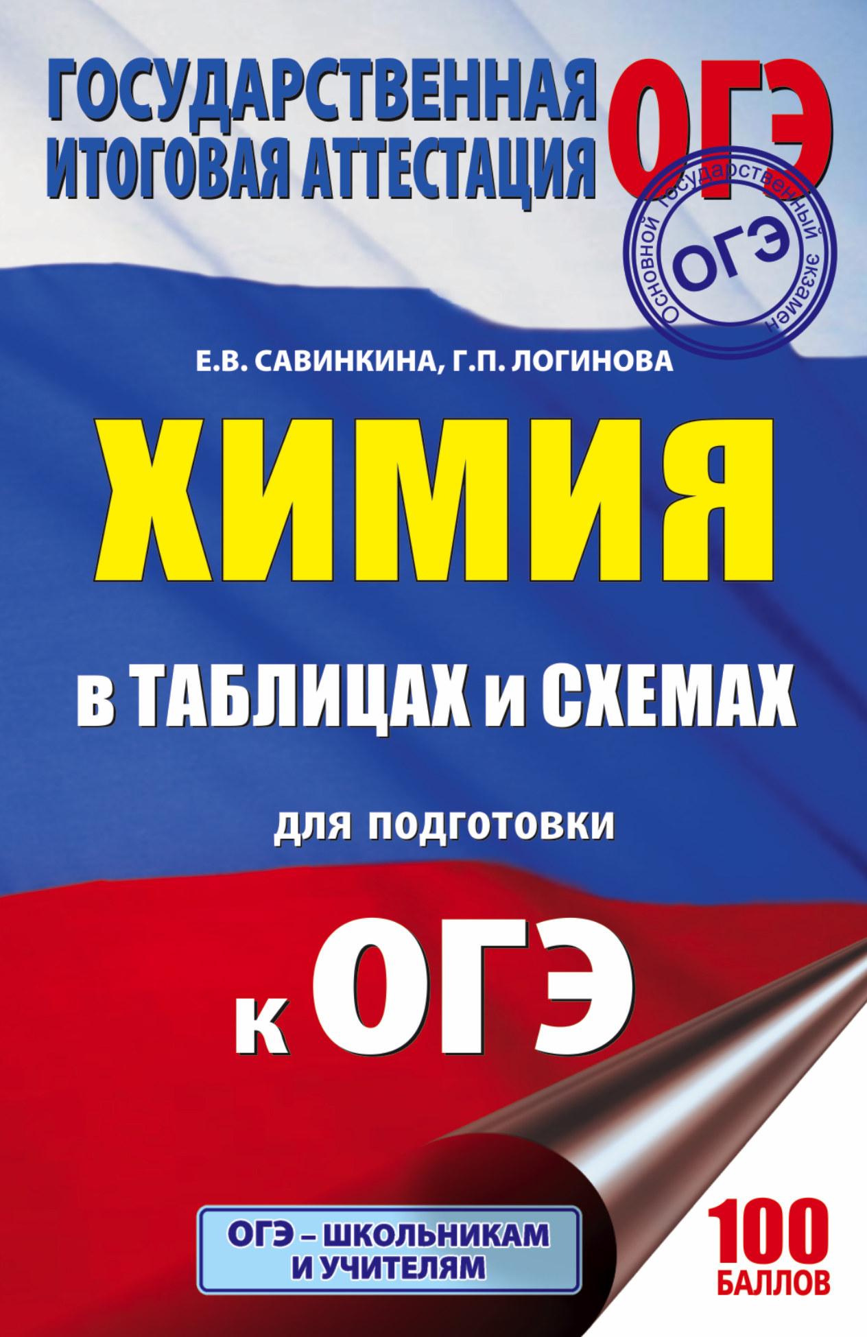 Савинкина Е.В., Логинова Г.П. ОГЭ. Химия в таблицах и схемах. 8-9 классы
