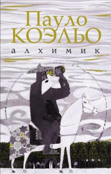 Алхимик. Иллюстрированное издание
