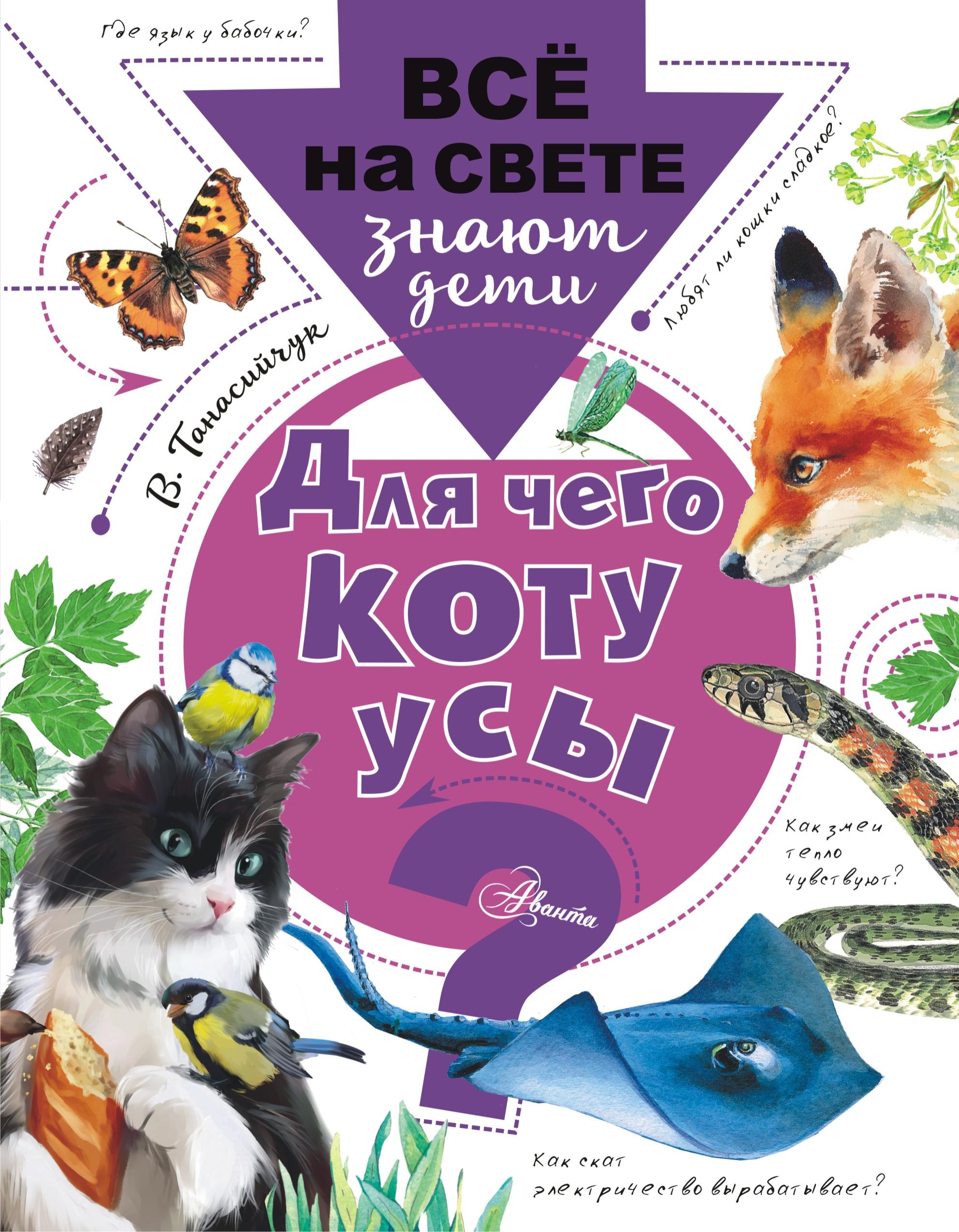 Танасийчук В.Н. Для чего коту усы?