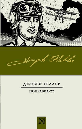 Джозеф Хеллер - Поправка-22 обложка книги
