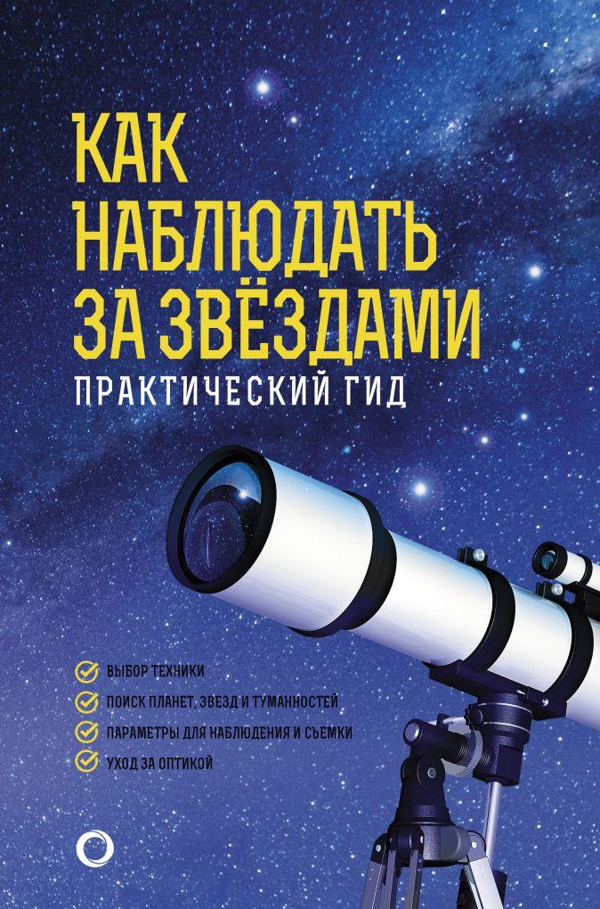 Как наблюдать за звездами. Практический гид Р. В. Ильницкий