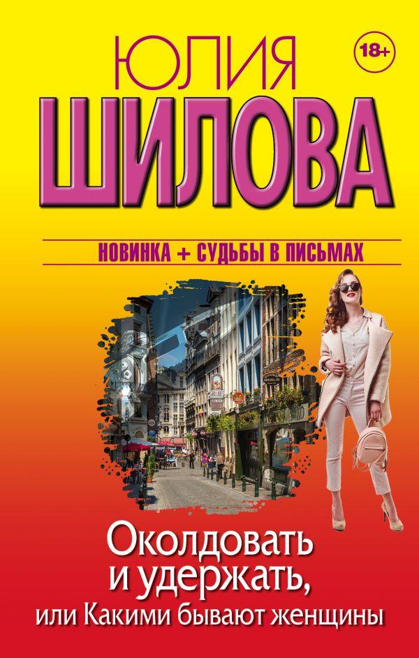 Zakazat.ru: Околдовать и удержать, или Какими бывают женщины. Шилова Юлия Витальевна