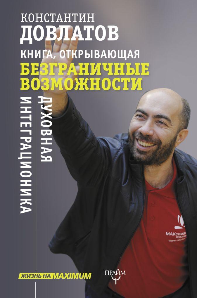 Константин Довлатов - Книга, открывающая безграничные возможности. Духовная интеграционика обложка книги