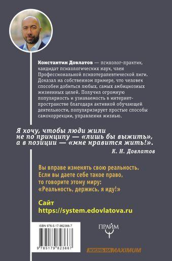 Книга, открывающая безграничные возможности. Духовная интеграционика Константин Довлатов