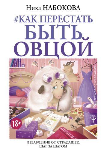 Ника Набокова - Как перестать быть овцой. Избавление от страдашек. Шаг за шагом обложка книги