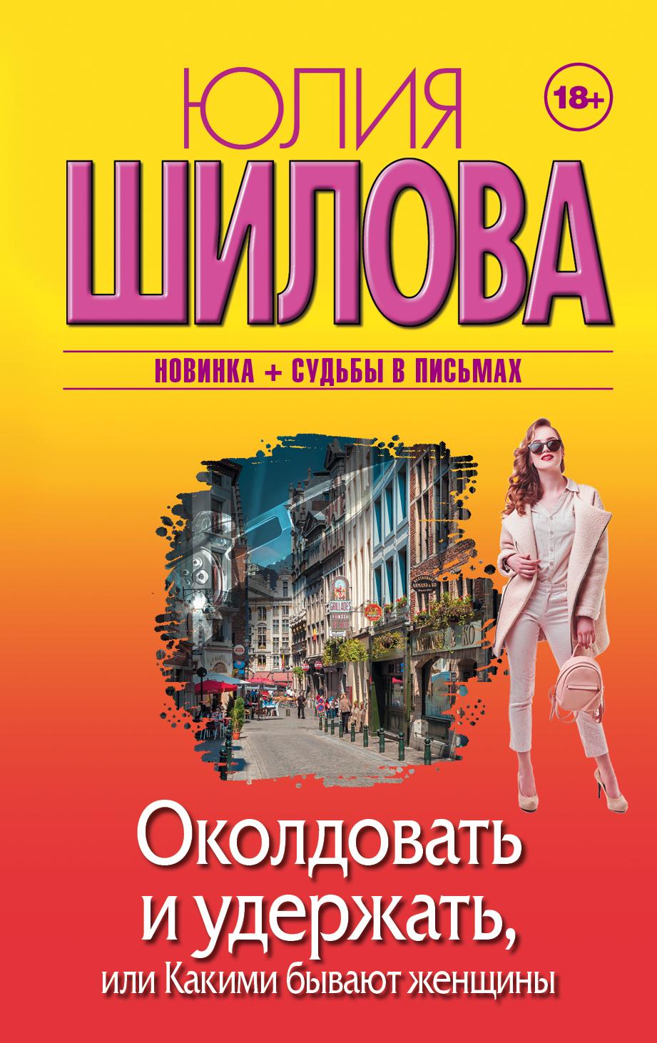 Юлия Шилова Околдовать и удержать, или Какими бывают женщины
