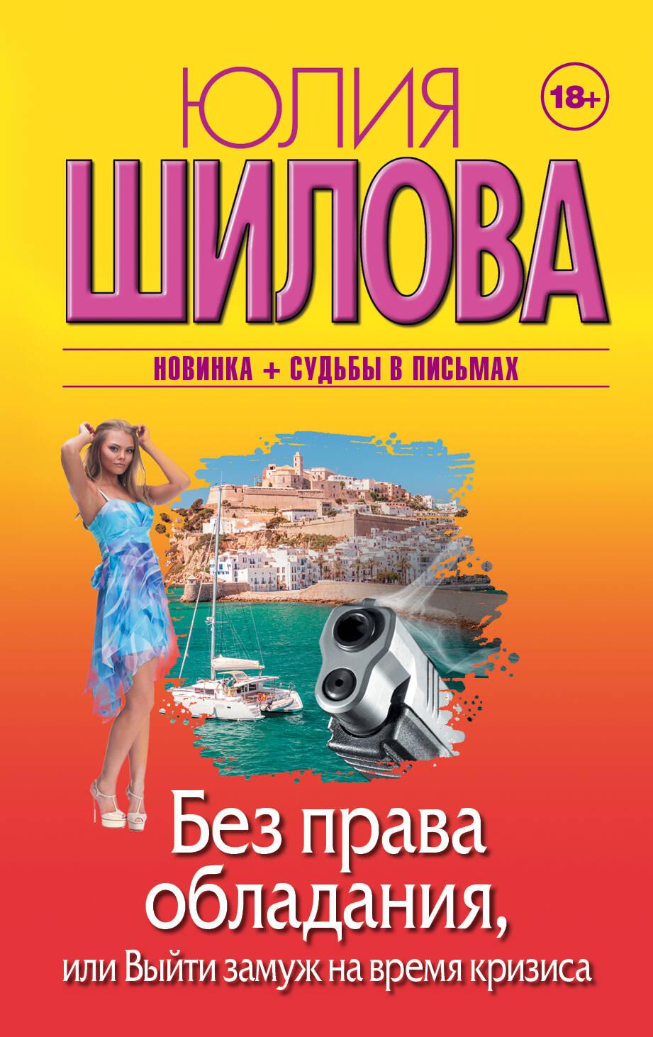 Юлия Шилова Без права обладания, или Выйду замуж на время кризиса шилова ю без права обладания или выйти замуж на время кризиса