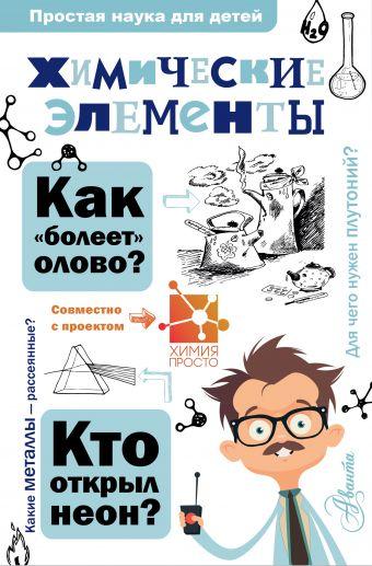 Химические элементы Иванов А.Б.